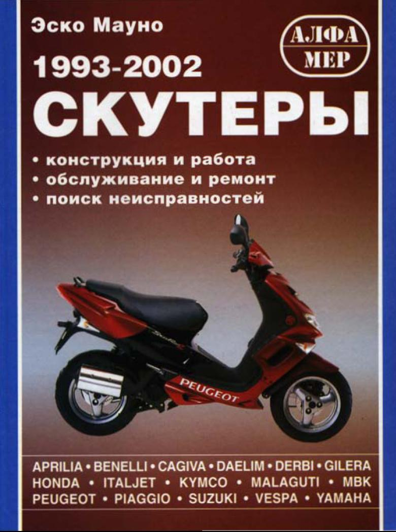 Книга Скутеры