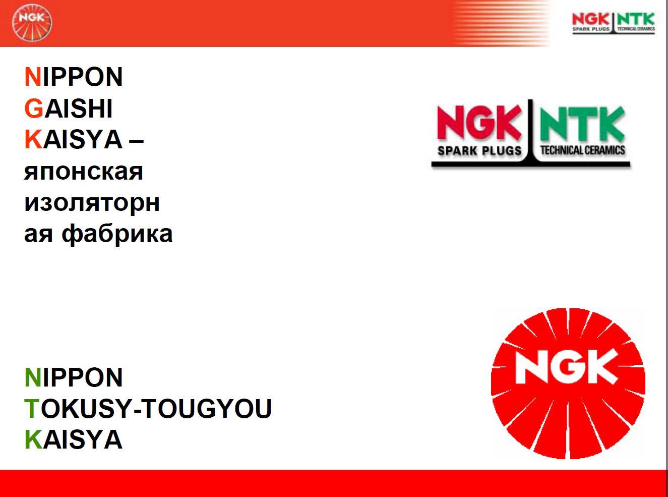 скачать NGK.pdf