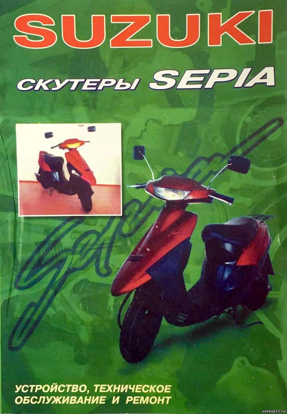 скачать pdf Suzuki Sepia