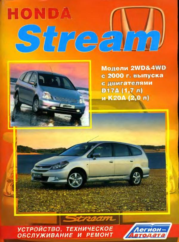 Honda stream book