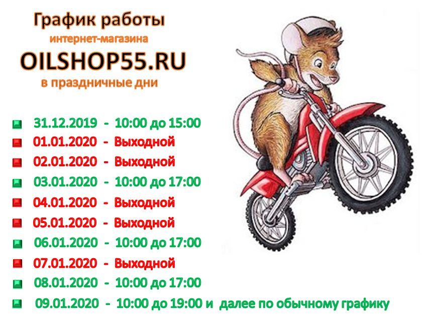 График работы Oilshop55.Ru в новогодние праздники 2020!